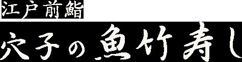 江戸前鮨 穴子の魚竹寿し